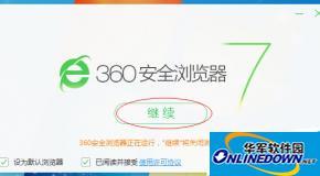360浏览器(360安全浏览器)极速版使用方法