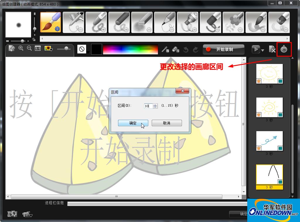会声会影X5如何使用绘图创建器?