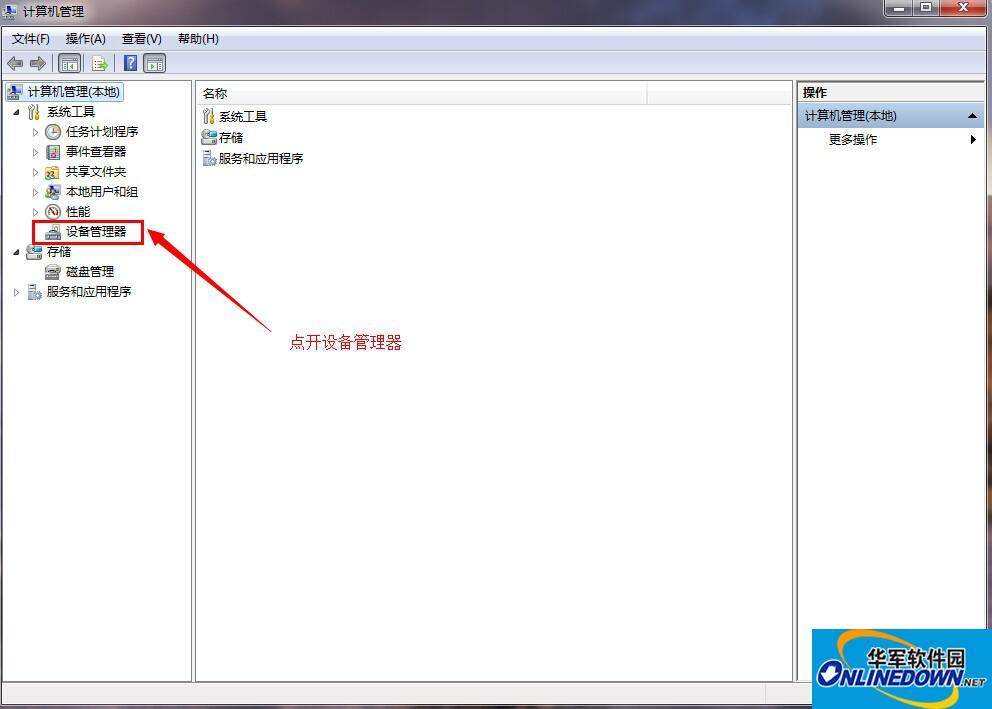 wifi共享精灵开启失败显示1002错误怎么办