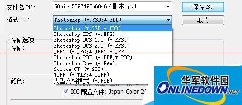 photoshop文档不能保存成PNG格式该怎么处理?