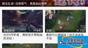 熊猫tv直播软件怎么看自己是不是房管?
