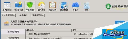 服务器安全狗打windows2003漏洞补丁失败怎么办