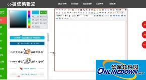 96微信在线编辑器工具怎么使用?