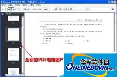 美图看看让PDF阅读体验更完善