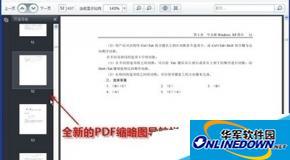 电脑pdf阅读器哪个好?美图看看官方版高清pdf阅读器