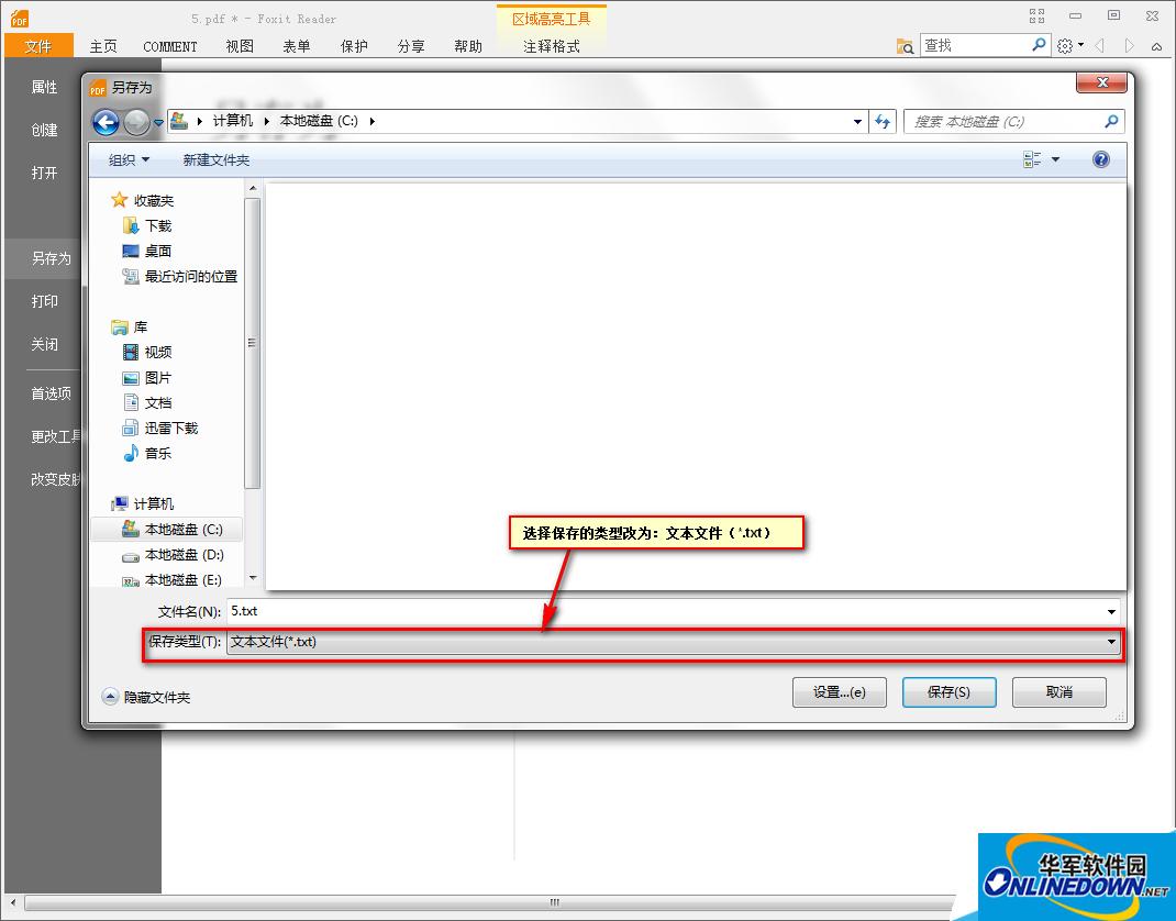 怎样利用福昕pdf阅读器将PDF文件转换TXT为文本文件,PDF文件转换TXT为文本文件,PDF转TXT,PDF转TXT教程,福昕