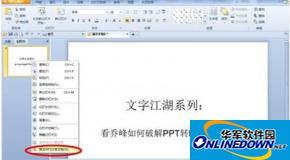 PPT文档转换成WORD文档的方法