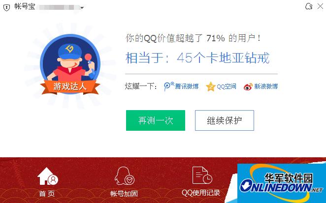 QQ账号的价值