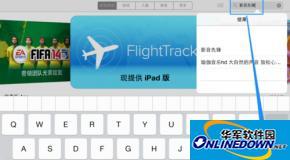 在 iPad 上下载影音先锋并通过无线传送视频
