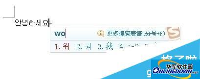 搜狗输入法韩文输入
