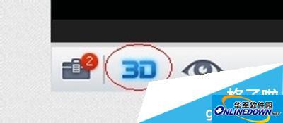暴风影音如何设置3D效果
