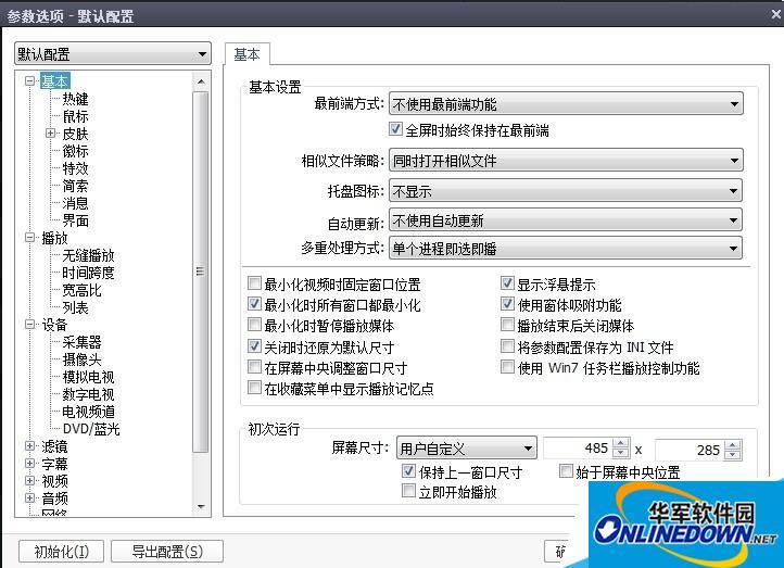 完美解码软件详细设置教程