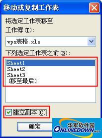 wps表格工作表怎么移动和复制