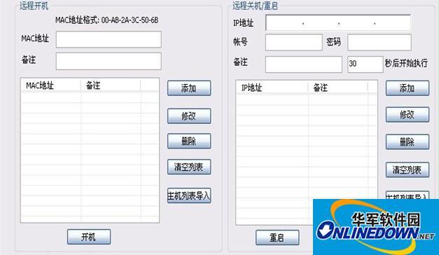 天易成网管软件远程开关机监控方案 三联
