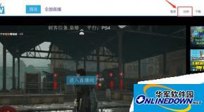 熊猫tv直播软件账号注册出错怎么办?