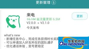 腾讯QQ来电怎么申请加入团队?