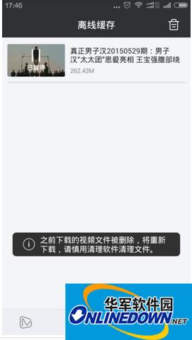 芒果tv缓存自动暂停