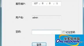 天易成网管软件的账号密码?