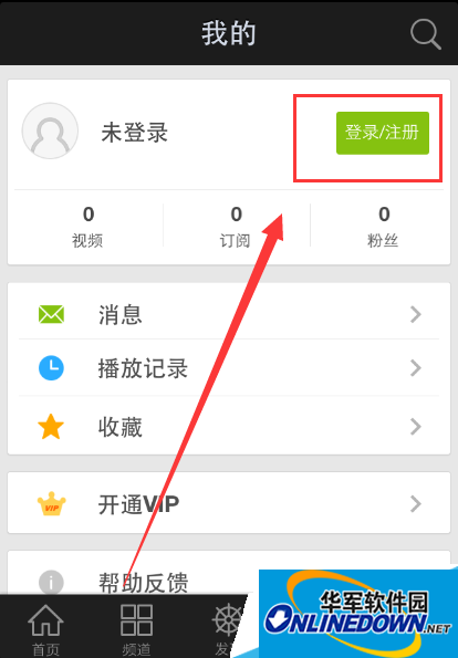 手机爱奇艺客户端怎么注册账号