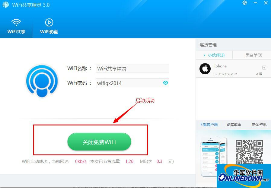 wifi共享精灵开启失败出现错误1502是什么原因
