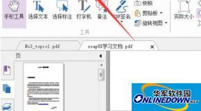 福昕PDF阅读器如何将pdf文件拆分为多个文件?
