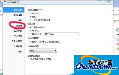 qq浏览器设置