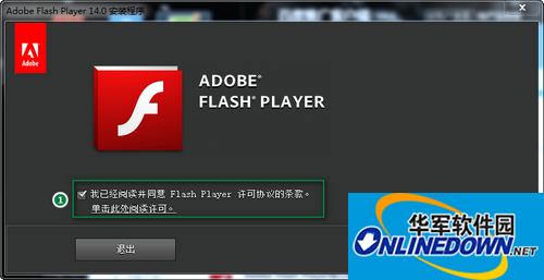 下载Flash Player并安装