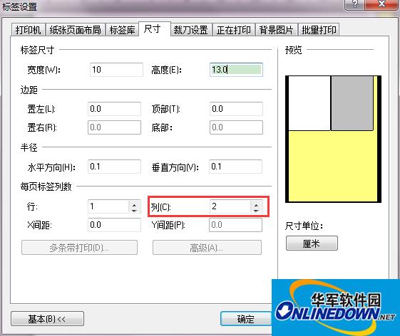 "NiceLabel""尺寸"""
