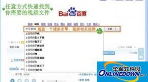 维棠flv视频下载软件使用方法分享