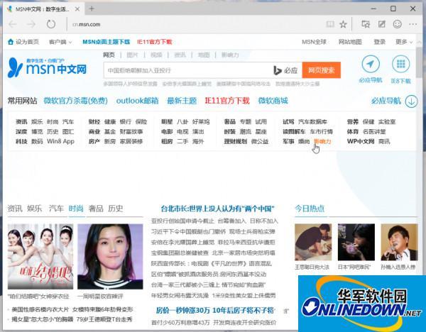 Win10系统出现MSN域名被绑架该如何解决