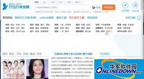 Win10系统出现MSN域名被绑架该如何解决?