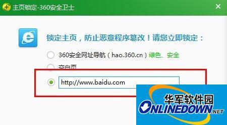 IE浏览器主页被修改怎么办