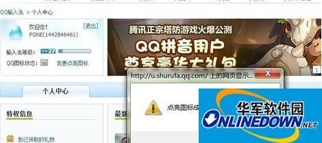 QQ中如何点亮QQ拼音输入法的图标