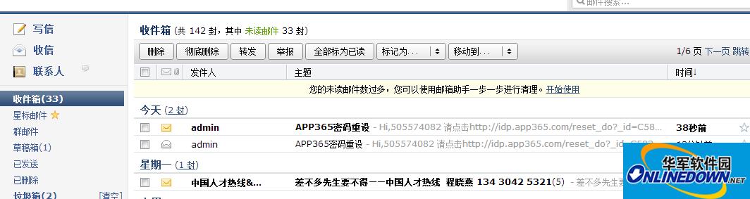 进入QQ邮箱