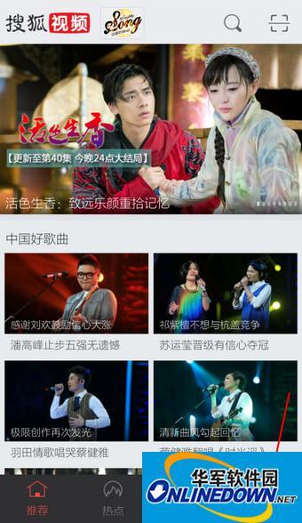 手机搜狐视频