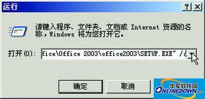 快速安装Office 2003办公软件的方法