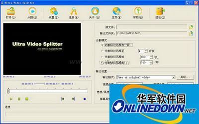 四款简单的视频分割软件分享