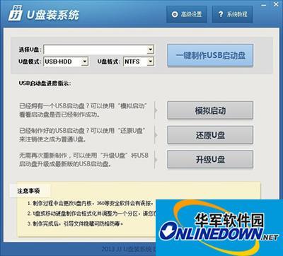 用JJU盘系统工具制作U盘启动盘的步骤