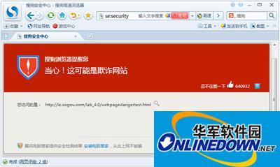 搜狗高速浏览器功能介绍之自动拦截危险网页