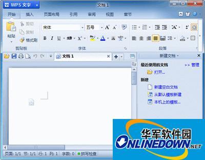 金山wps增加多张空白页的图文教程