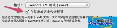 从Evernote将数据迁移到印象笔记的图文步骤