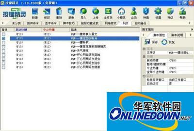 按键精灵自动申请QQ帐号的脚本设置方法