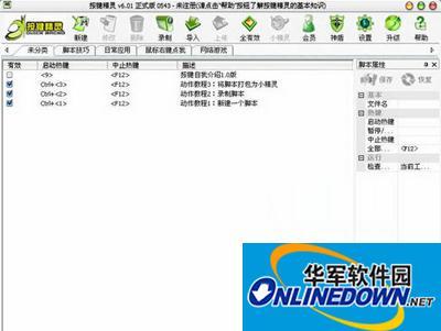 按键精灵QQ自动登录的脚本设置方法