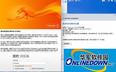 win8系统安装猎豹浏览器的方法