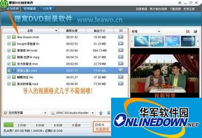 狸窝DVD刻录软件使用教程