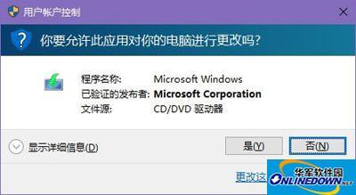 UAC用户账户控制窗口