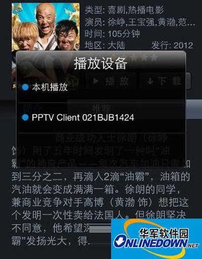pptv网络电视多屏互动功能怎么设置