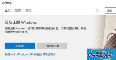 Win10家庭版中国区售价