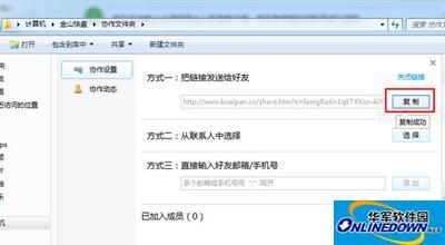 金山快盘协作文件夹使用方法