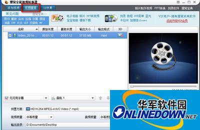 狸窝全能视频转换器视频编辑功能使用方法介绍